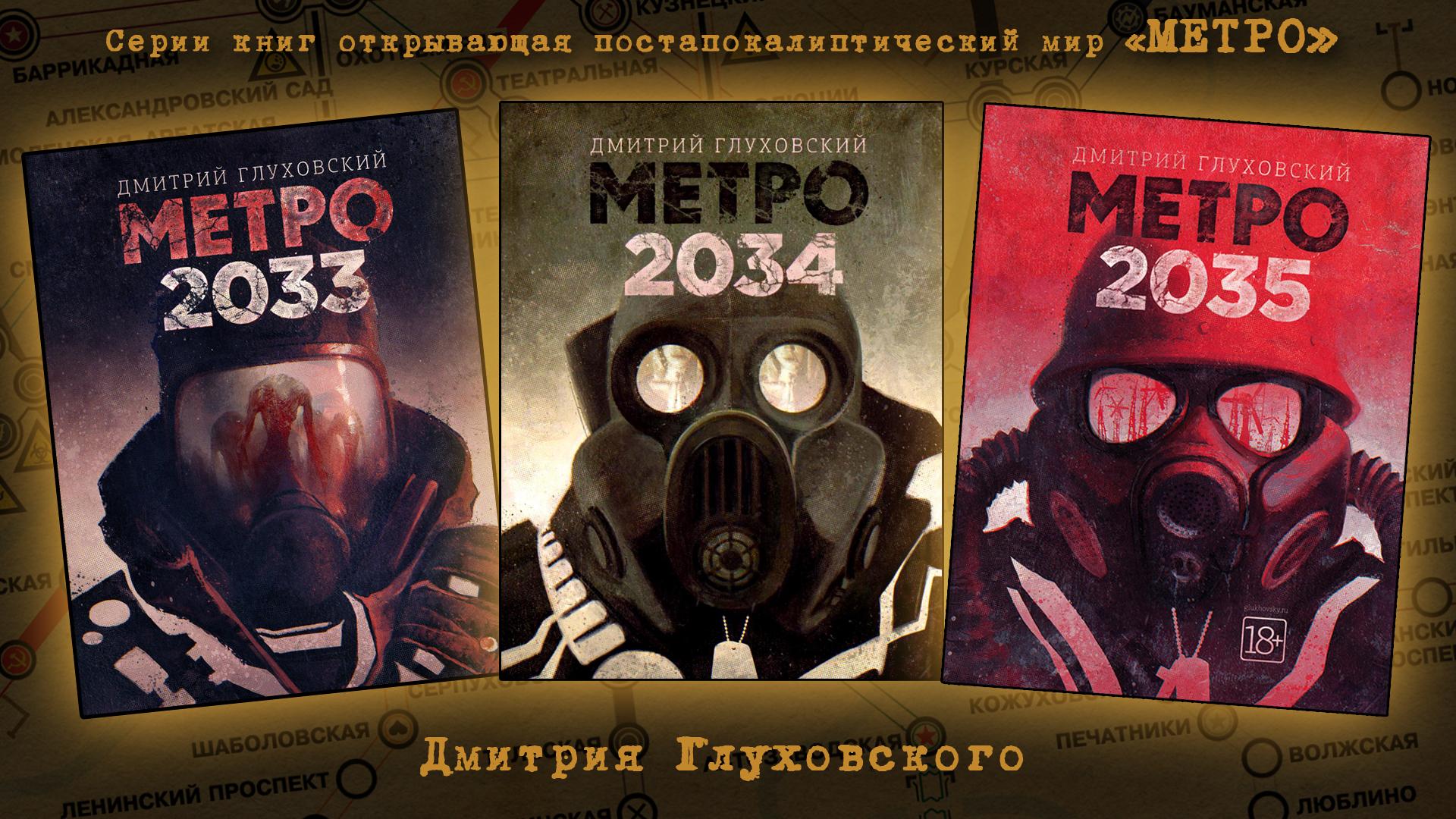 ГЛУХОВСКИЙ ДМИТРИЙ АЛЕКСЕЕВИЧ МЕТРО 2034 СКАЧАТЬ БЕСПЛАТНО
