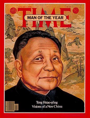 Deng Xiaoping And The Four Modernizations