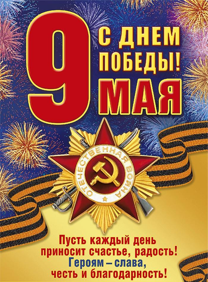 Плакат с поздравлением победы